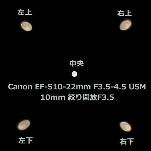 Moon_efs1022_10mmf35_